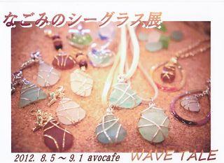 Wave_tale