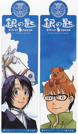 Silver Spoon bookmark