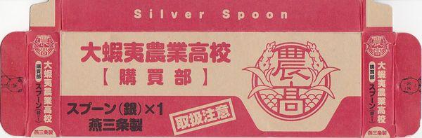 Silver Spoon box