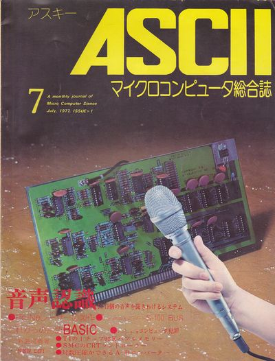 ASCII first issue