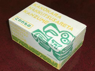 KAKOKAN BOX