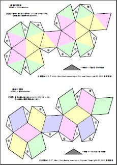 Rhombicdodecahedron_papercraft2
