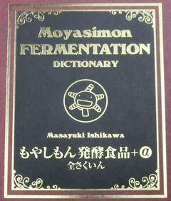 Fermentation_dictionary