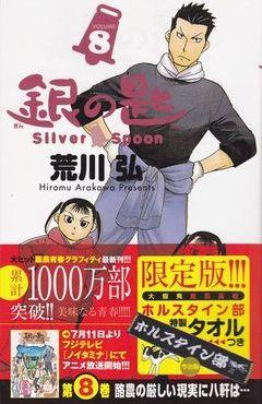 Silver Spoon 8