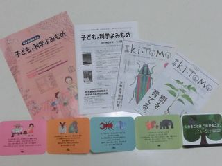 Kagakuyomimono