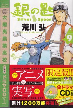 Silver Spoon 9