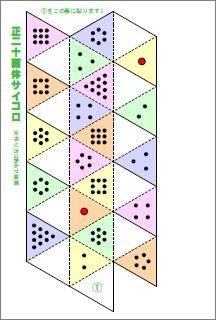 Icosahedrondicepdf