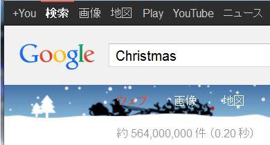 Christmasgoogle20131223a