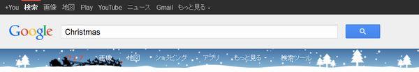 Christmasgoogle20131223b