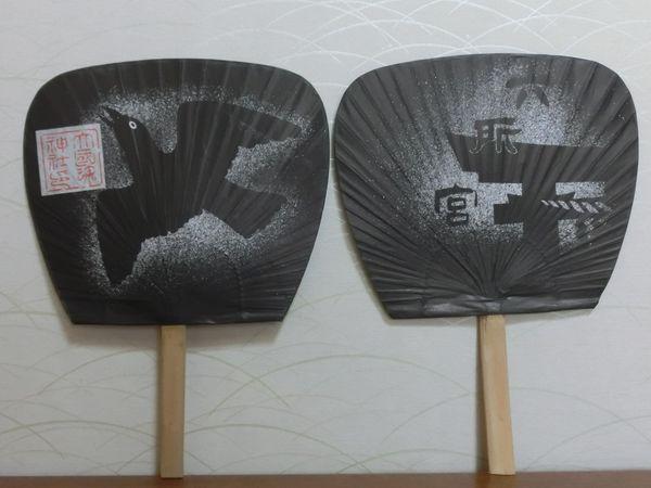 Karasuutiwa01