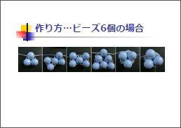 Beadspolyhedra04