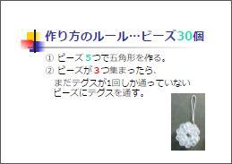 Beadspolyhedra09