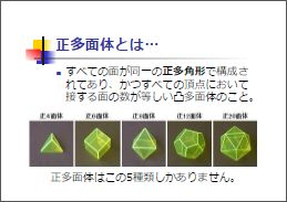 Beadspolyhedra10