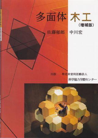 Polyhedrawoodwork