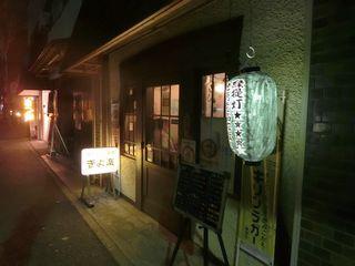 Kiyora150806