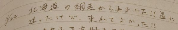 Chihayafuru_in_fuchu2015c