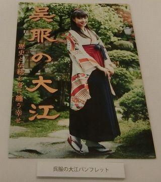 Chihayafuru_in_fuchu2015h