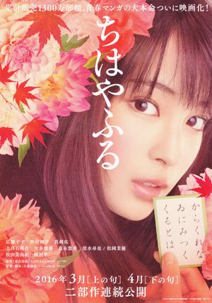 Chihayafuru_movie