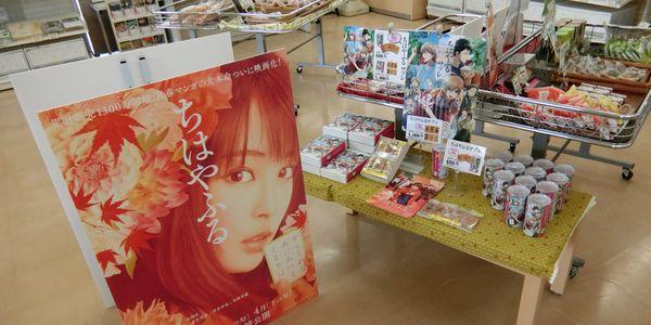 Chihayafuru_sable01