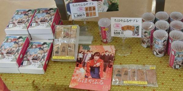 Chihayafuru_sable02