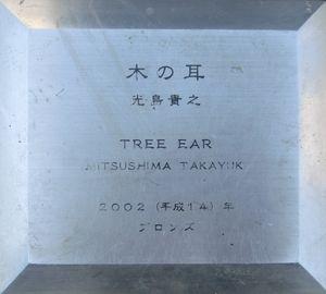 Treeear01