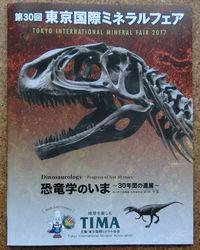 Mineral_fair_2017_pamphlet