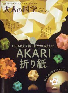 Akari_origami_1_2