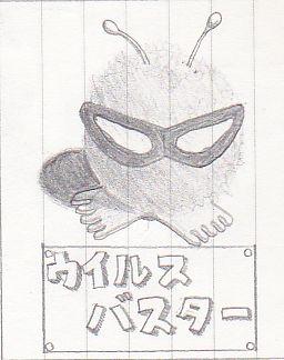 Virusbuster mascot