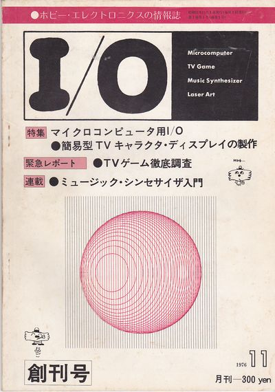 I/O first issue