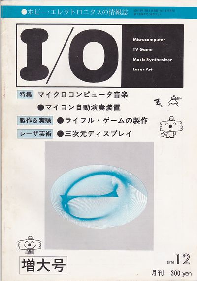 I/O second issue