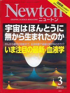 Newton201303