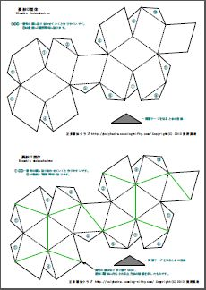 Rhombicdodecahedron_papercraft1