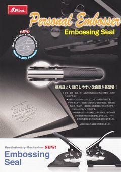 Embossing_seal