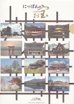 Japanese paper file