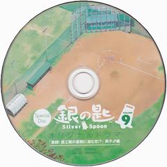 Silver Spoon 9 CD