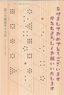 Icosahedrondicewoodpaper