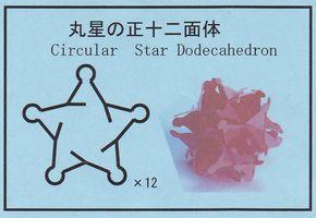 Marubosidodecahedron