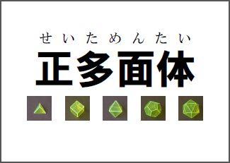 Rpolyhedra01