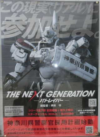 THE NEXT GENERATION -PATLABOR-