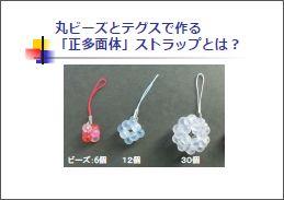 Beadspolyhedra02
