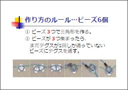 Beadspolyhedra05