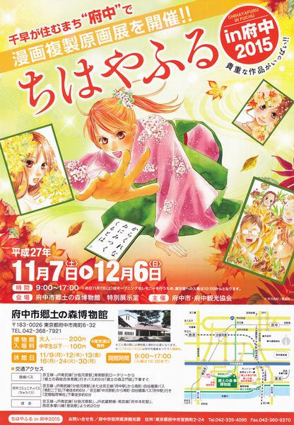Chihayafuru_in_fuchu2015