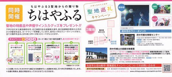 Chihayafuru_in_fuchu2015d