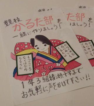 Chihayafuru_in_fuchu2015i