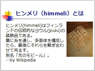 Himmelicaffe03
