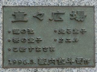 Dodohiroba120817e