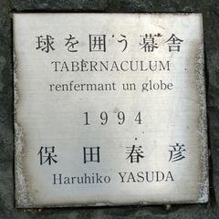 Tabernaculum120710a