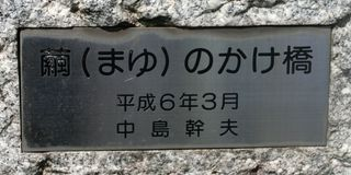 Mayuno120817b