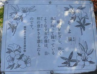 Soyokaze120905c2