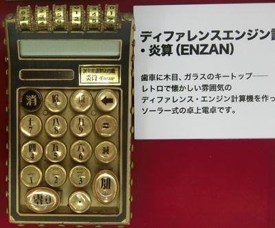 Enzan171008a
